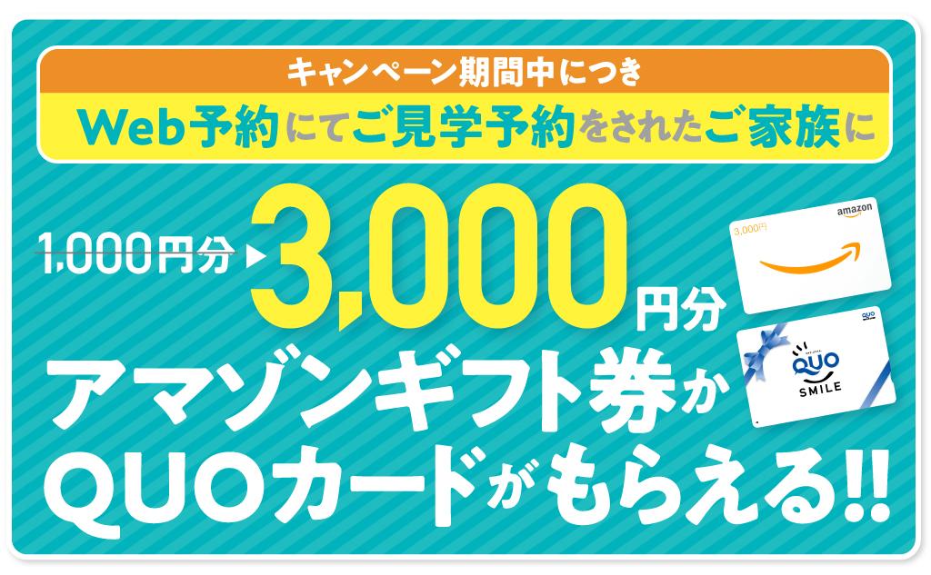 1000円分のQUOカードプレゼント!