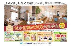 https://toahouse.co.jp/blog/1577/