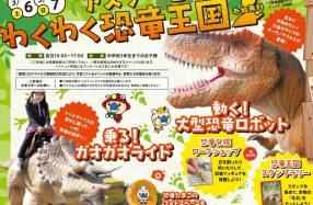 アスタ「わくわく恐竜王国」開催