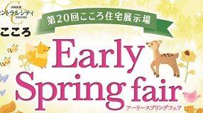 こころ「Early Spring fair」開催