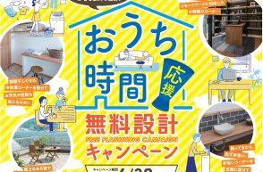 https://toahouse.co.jp/blog/2379/