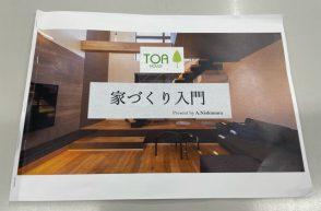 https://toahouse.co.jp/blog/2900/
